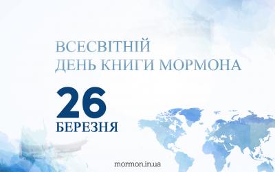 Всесвітній День Книги Мормона