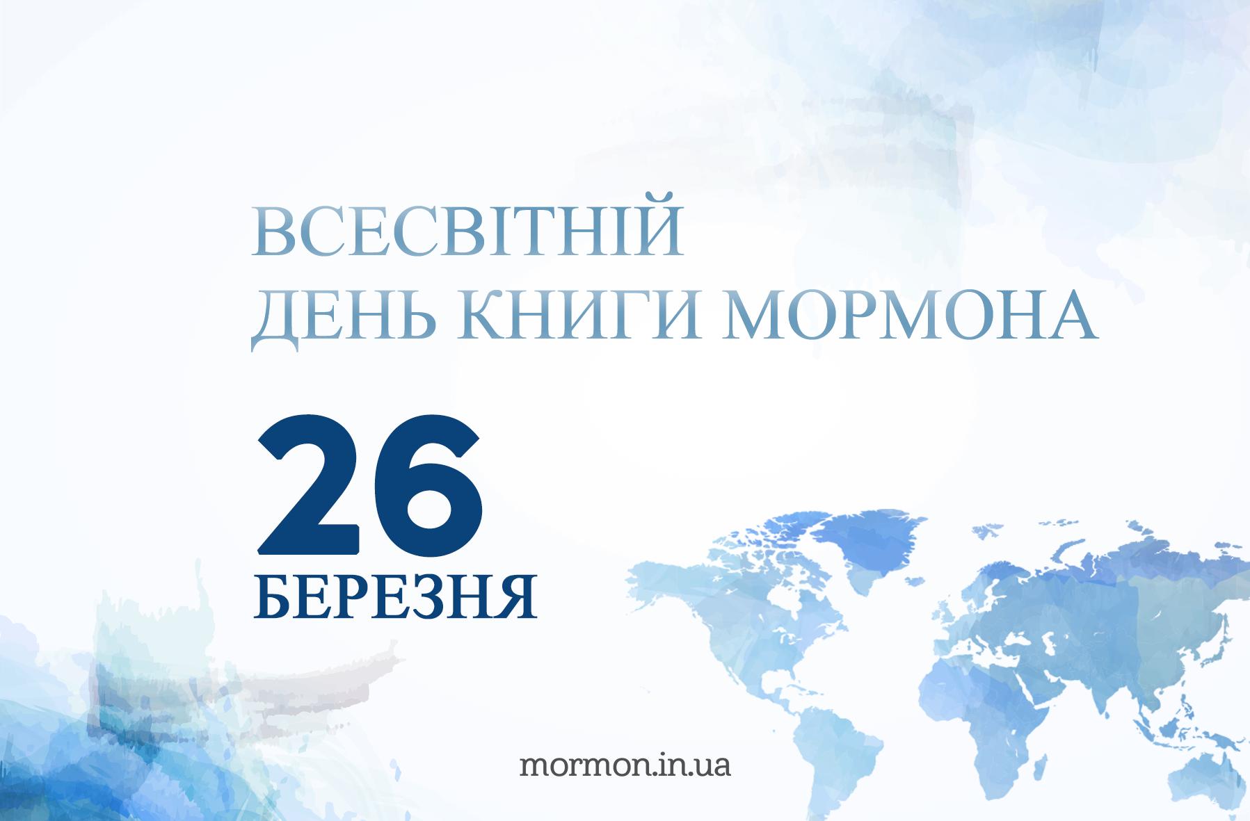 26 березня ВСЕСВІТНІЙ ДЕНЬ КНИГИ МОРМОНА
