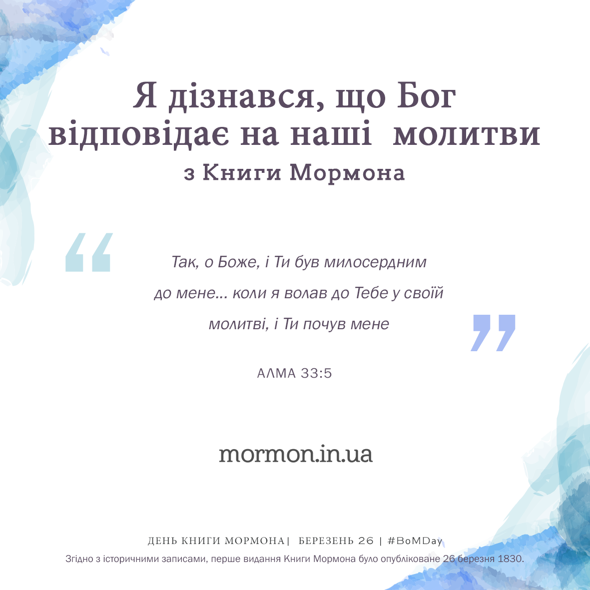 Я дізнався, що Бог відповідає на наші молитви з Книги Мормона