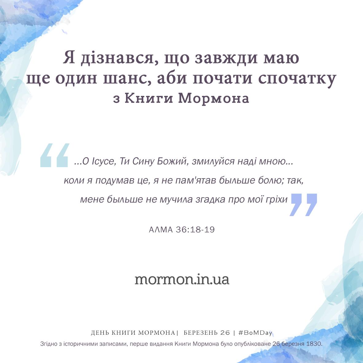 Я дізнався, що завжди маю ще один шанс, аби почати спочатку з Книги Мормона