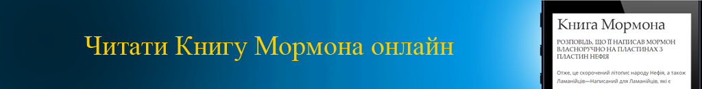 Читати Книгу Мормона онлайн