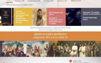 Всесвітній день Книги Мормона: Святкуйте разом з нами 26 березня