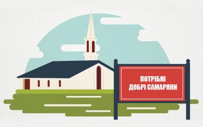 Чому «добрі Самаряни» потрібні Церкві, і потрібні завжди?