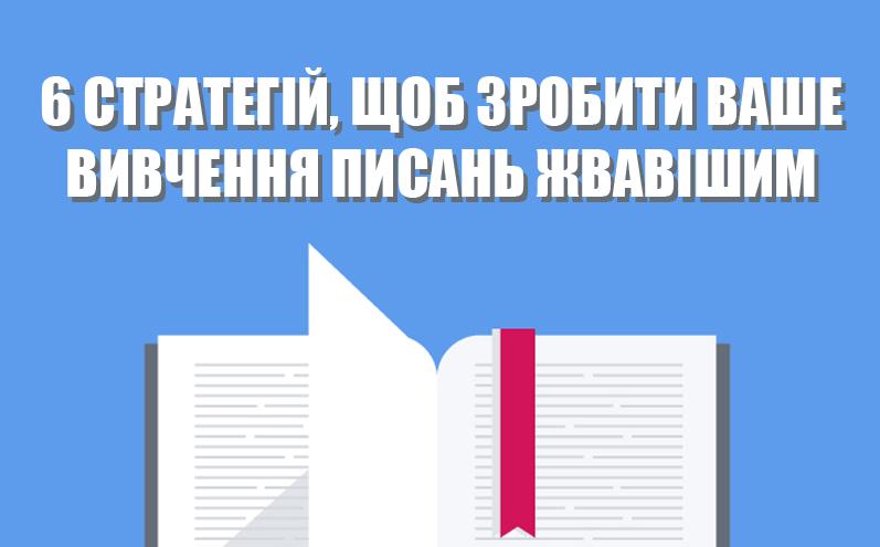 6 стратегій, щоб зробити ваше вивчення Писань жвавішим