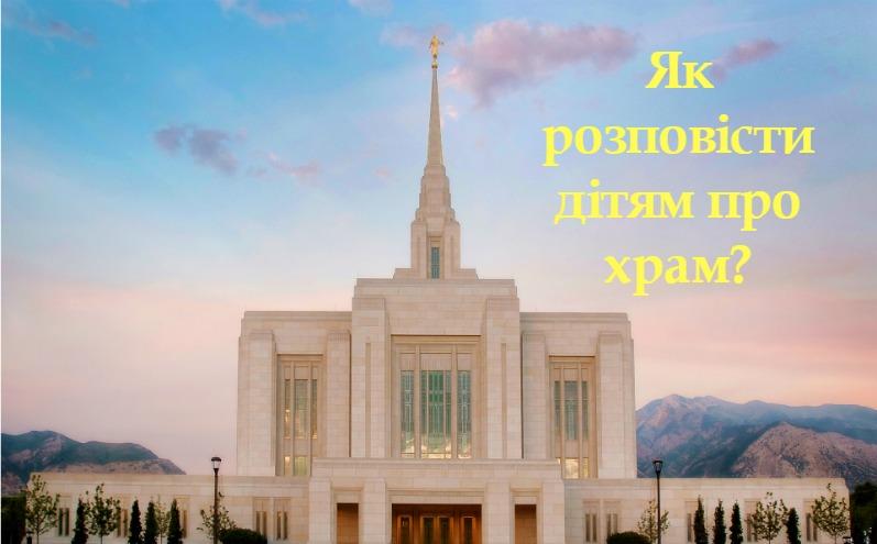 Як розповісти дітям про храм?