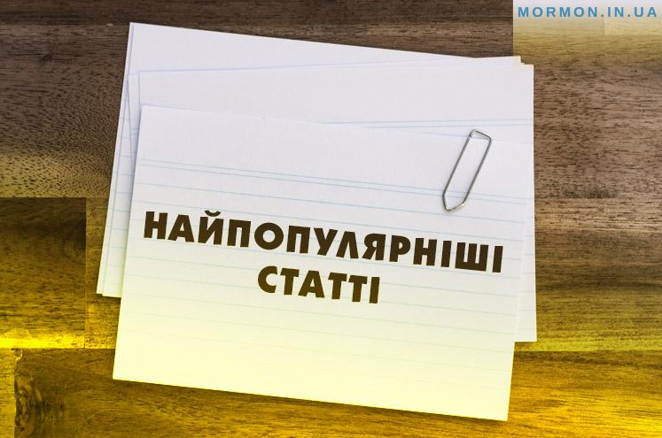 ТОП-3: найпопулярніші статті на mormon.in.ua