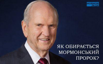 Як обирається мормонський пророк