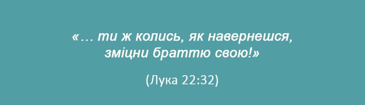 цитата  з біблії