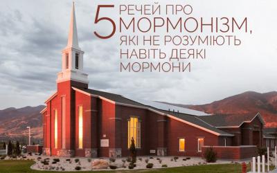 5 речей про мормонізм, які не розуміють навіть деякі мормони