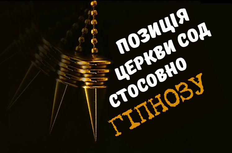 Позиція Церкви СОД стосовно гіпнозу