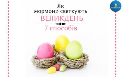 Як мормони святкують Великдень: 7 способів