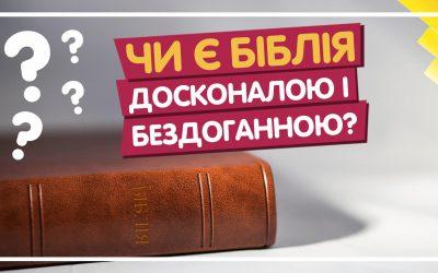 ЧИ Є БІБЛІЯ ДОСКОНАЛОЮ?
